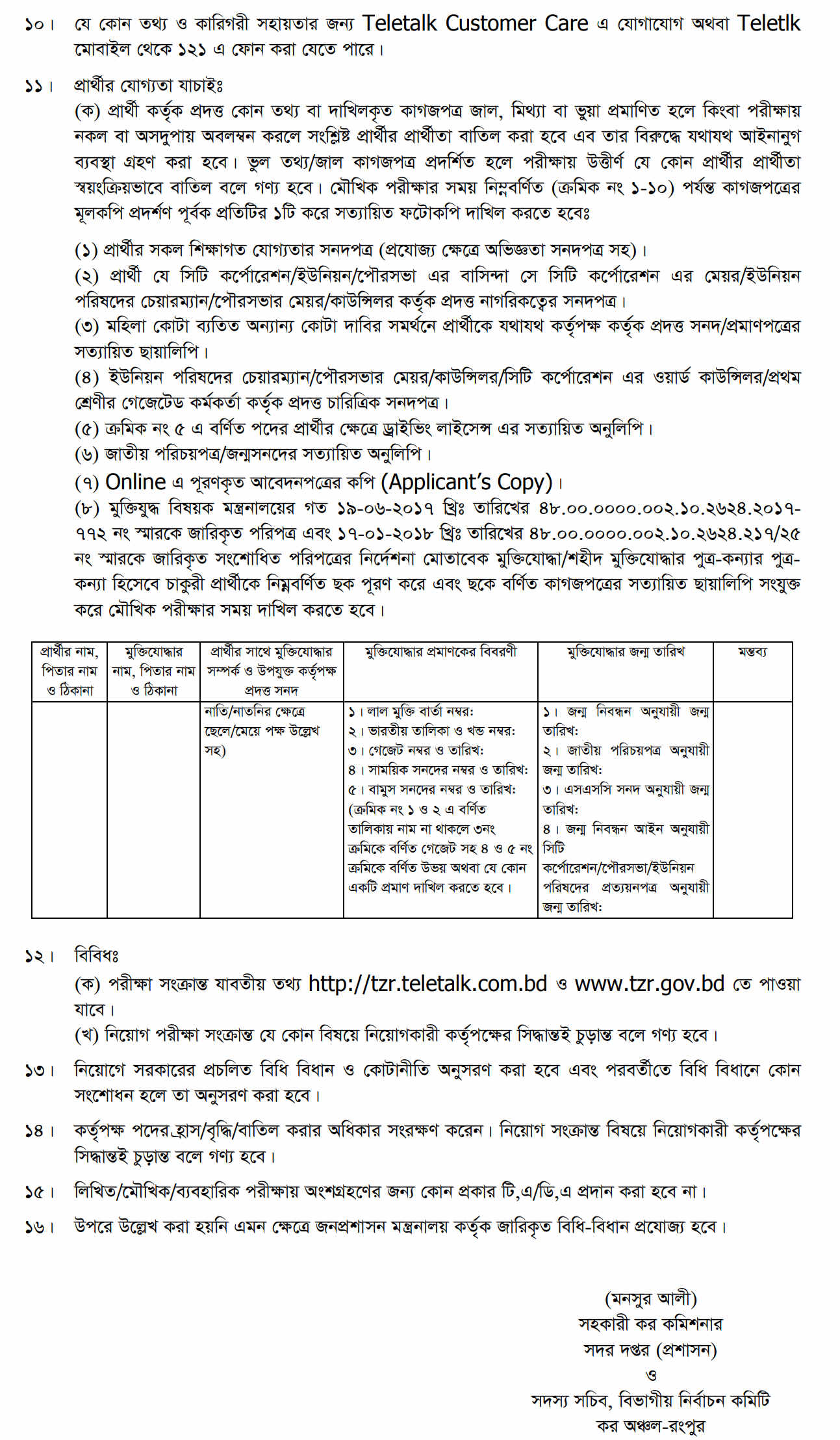 tax-commissioners-office-jobs-circular-3