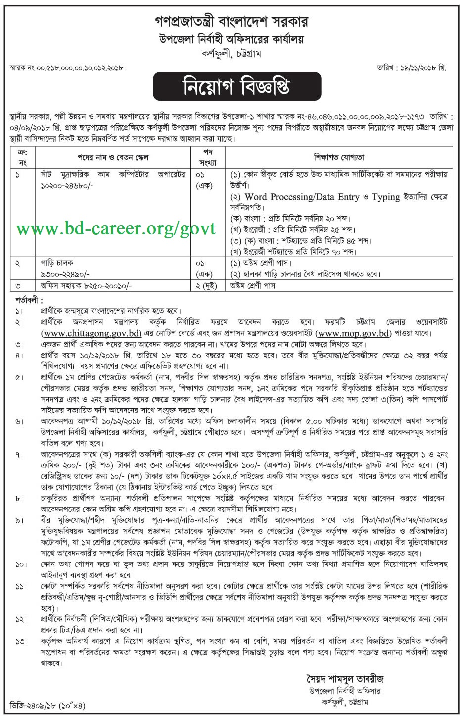 See Upazila Executive Officer Job Circular Apply