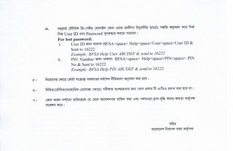 Bangladesh Food Safety Authority BFSA Job Circular - www.bfsa.gov.bd