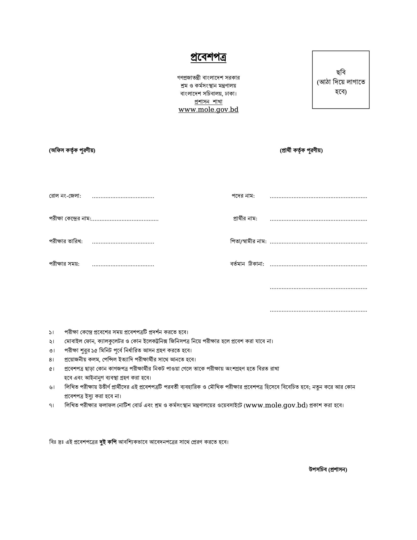 MOLE Job Admit Card