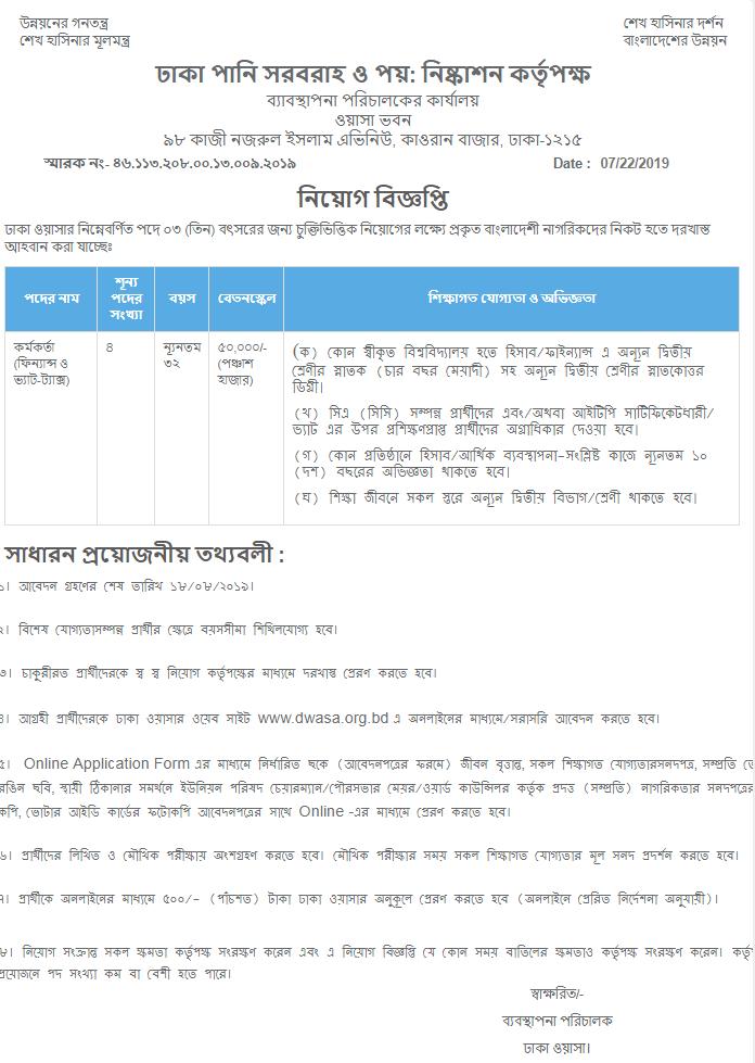 Dhaka Wasa Job Circular Apply 2019 - www.dwasa.org.bd