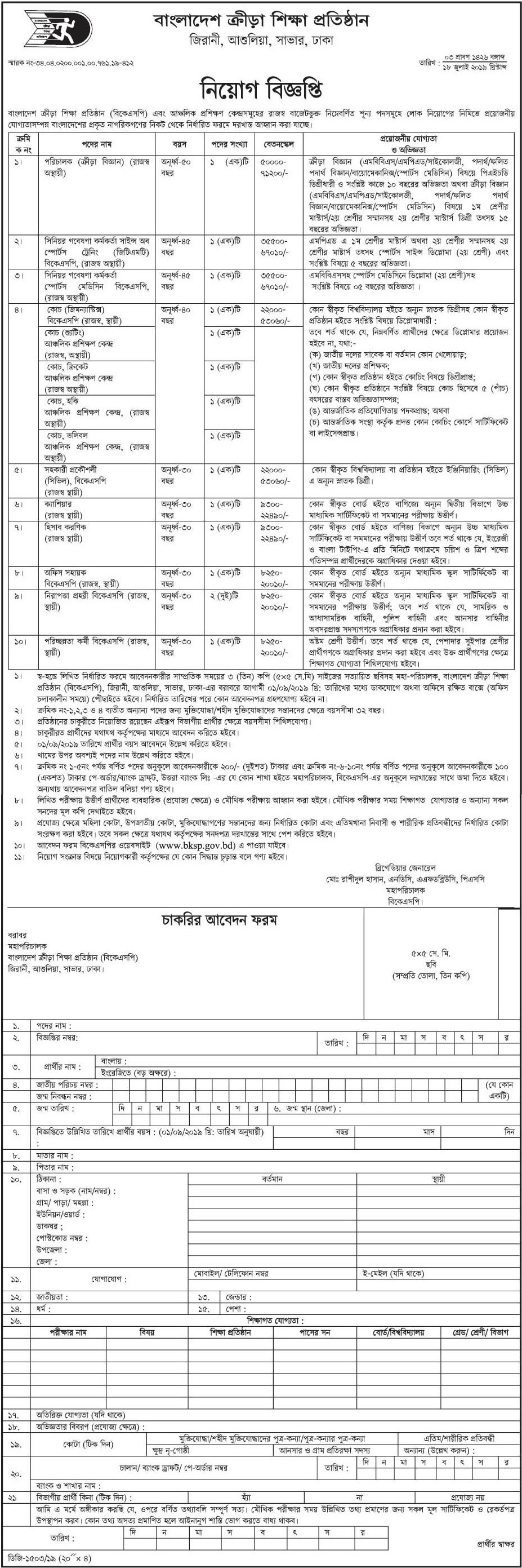 BKSP Job Circular 2019