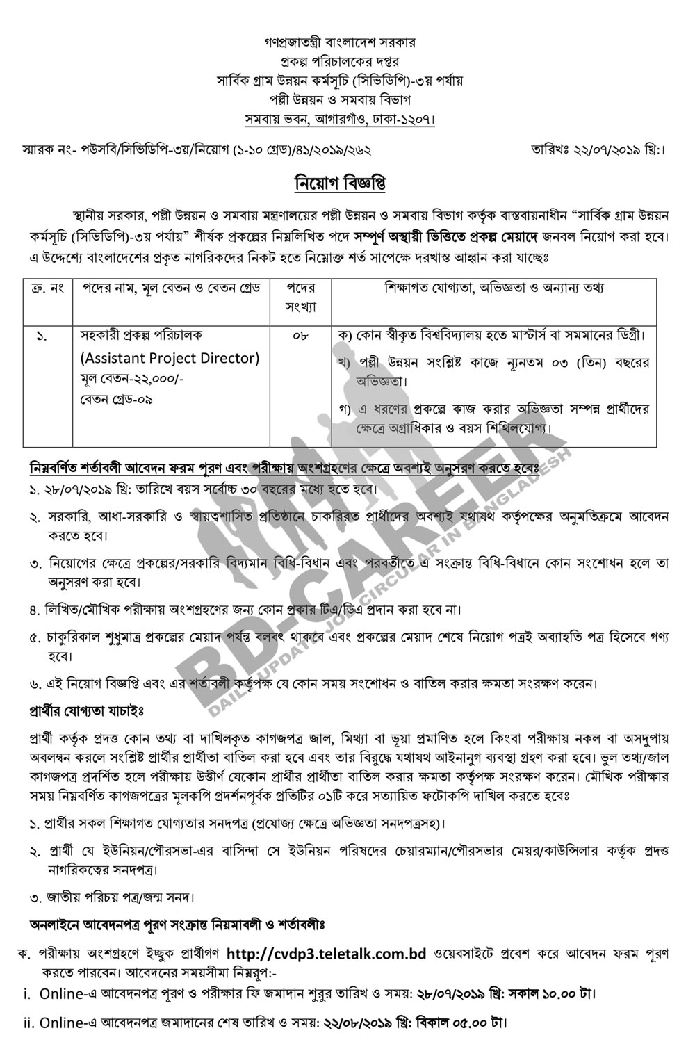 CVDP Job Circular Apply 2019