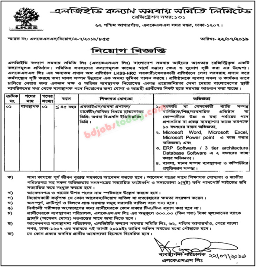 LKSS Job Circular Apply 2019