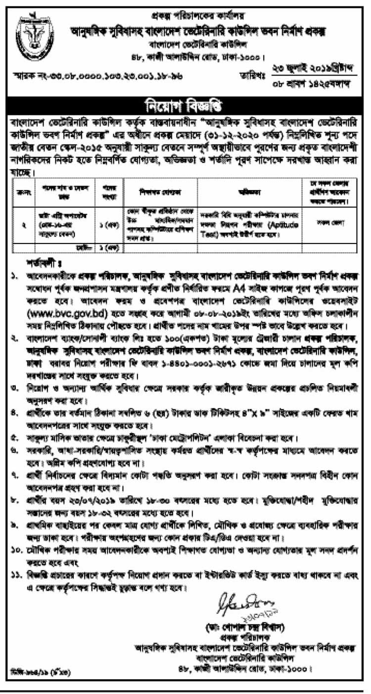 BVC Job Circular Apply 2019