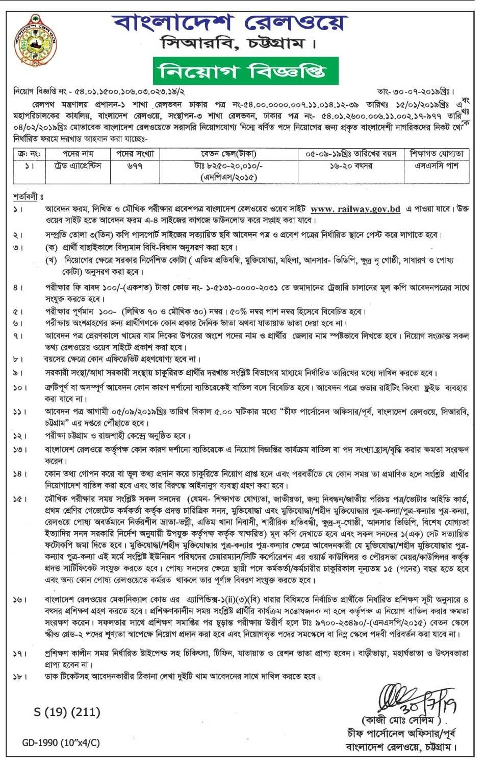 Bangladesh Railway Job Circular in 2019 railway-gov-bd