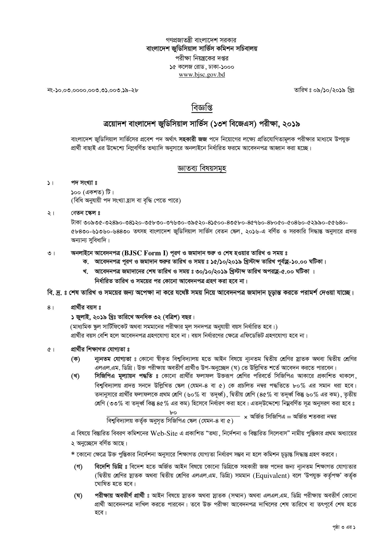 BJSC Job Circular Apply 2019