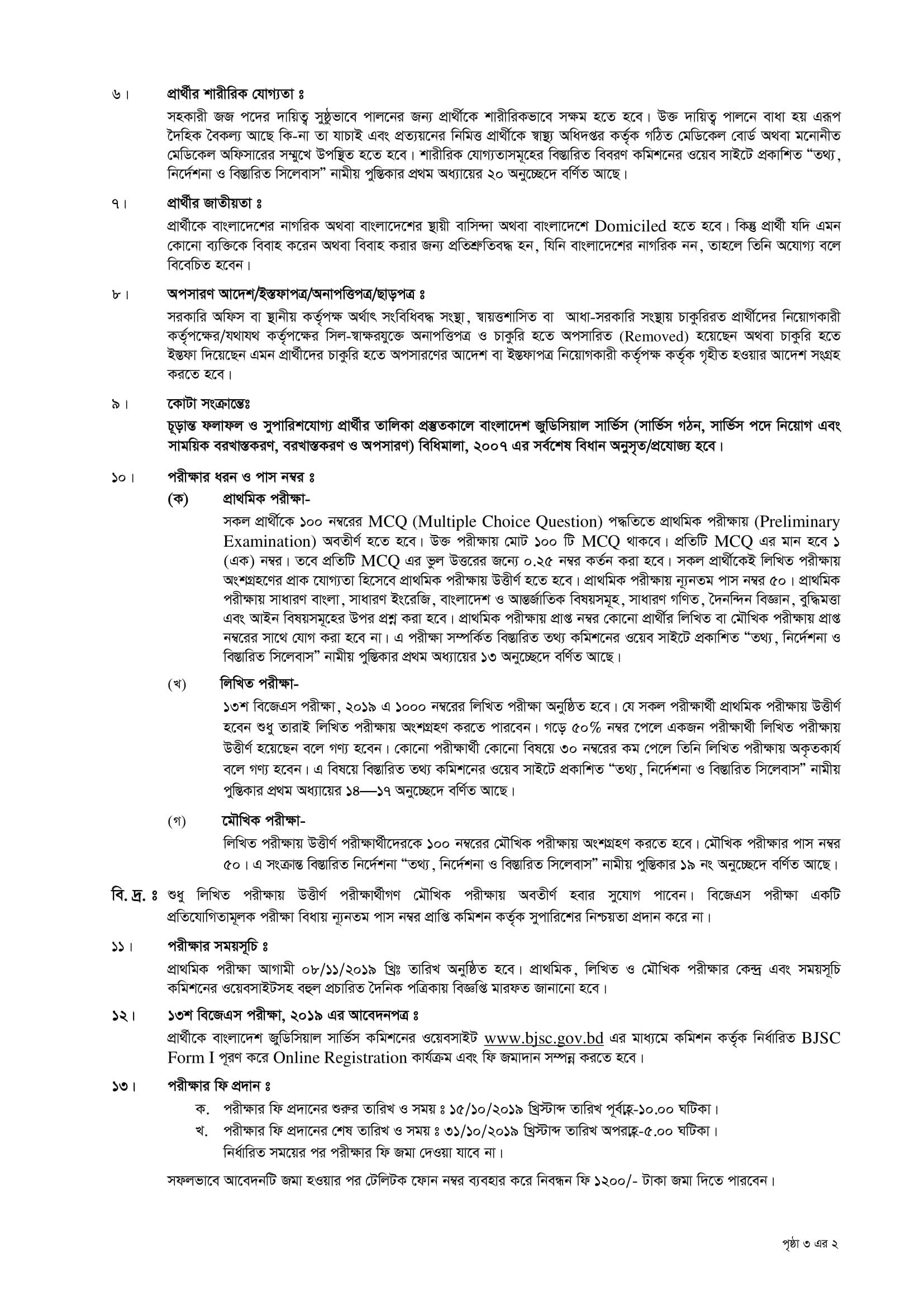 Circular-of-13th-BJS-Examination-2019-2