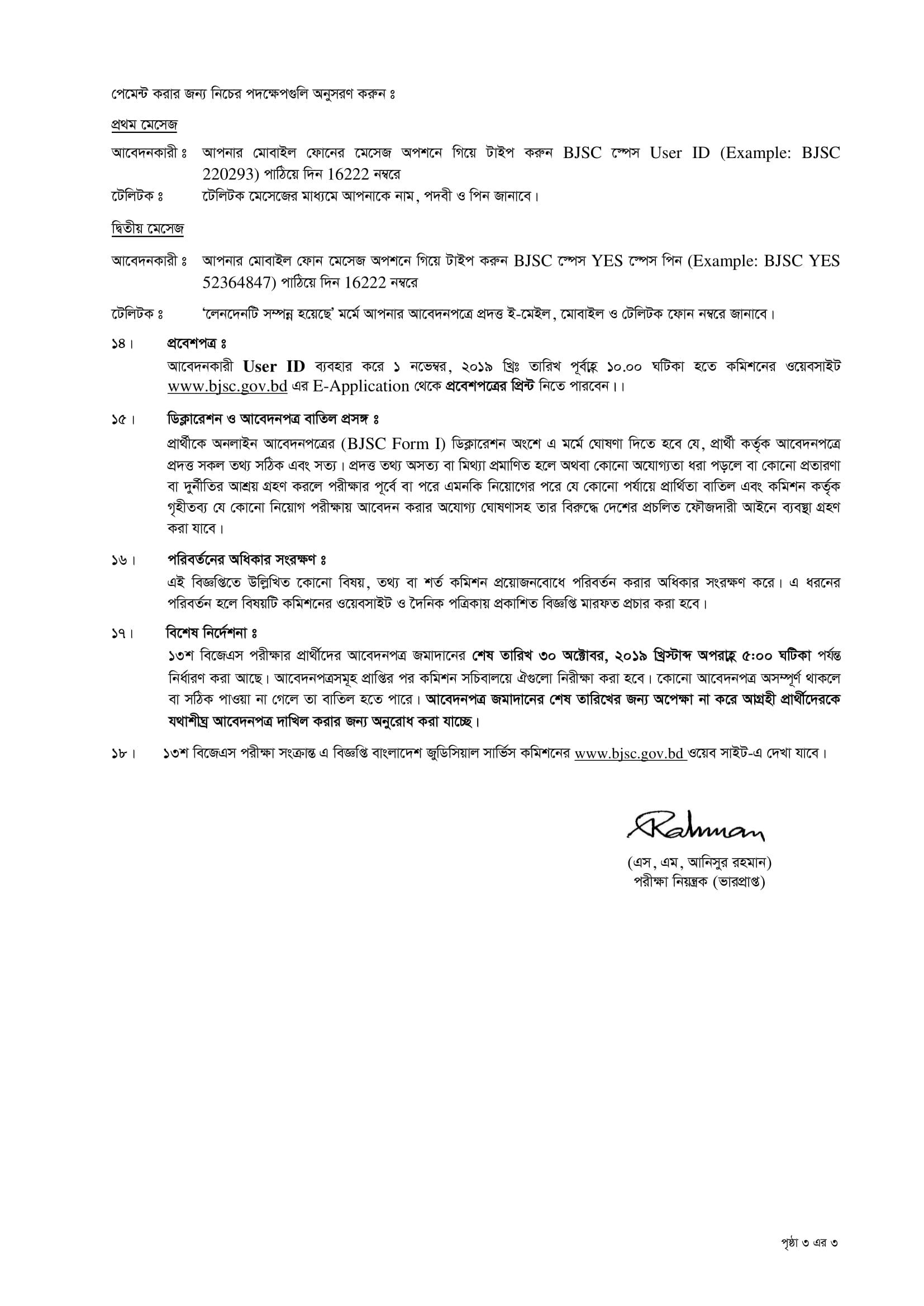 Circular-of-13th-BJS-Examination-2019-3