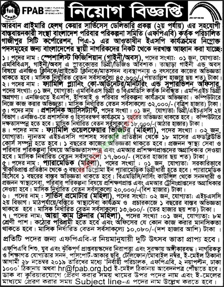 FPAB Job Circular -fpab.org.bd