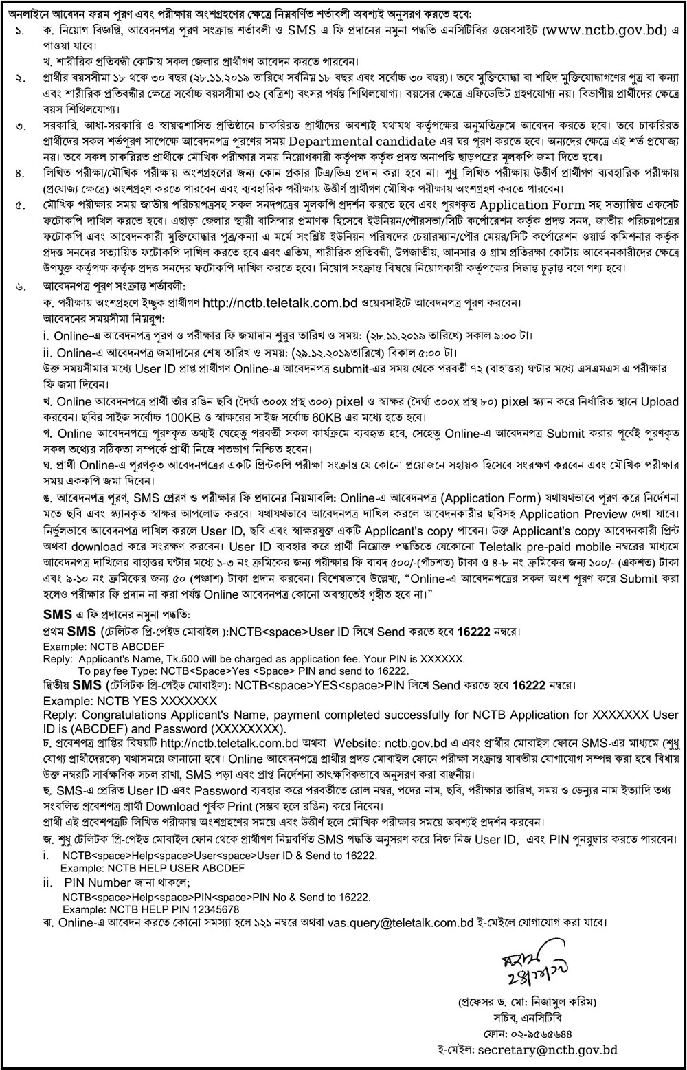 NCTB Job Circular 2019-2