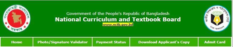 nctb teletalk bd