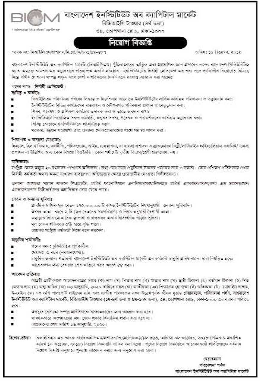 BICM Job Circular -www.bicm.ac.bd