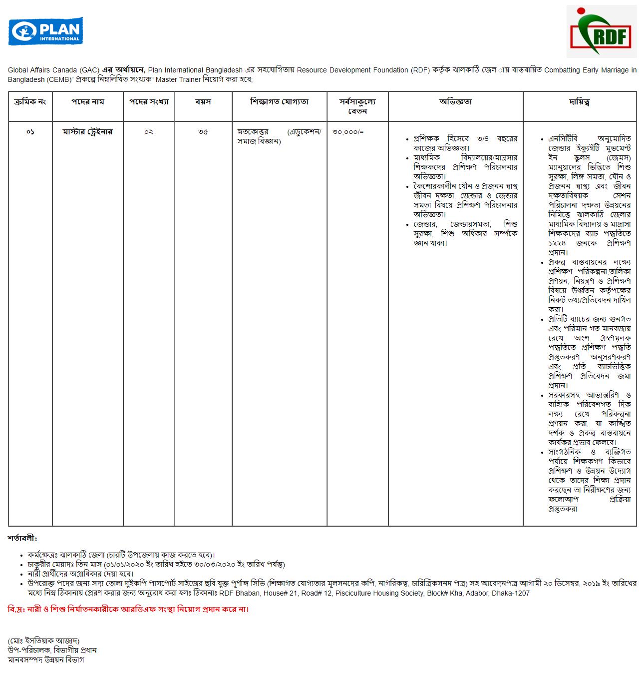 RDF Job circular in Dec 2019