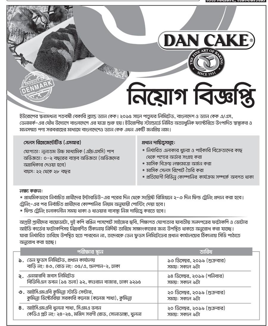 Dan Foods Limited Job Circular