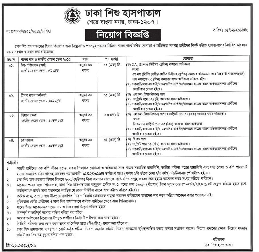 Dhaka Shishu Hospital Job Circular 2019 - dhakashishuhospital.org.bd