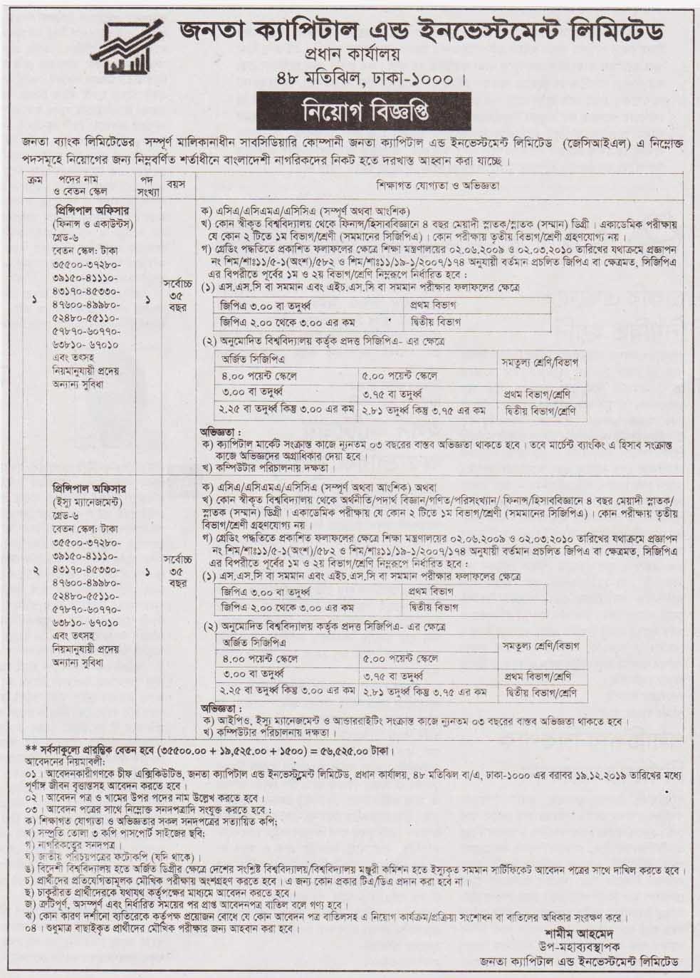 Janata Capital and Investment Limited Job Circular
