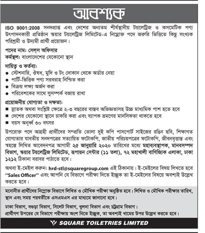 SQUARE Toiletries Ltd Job Circular 2020
