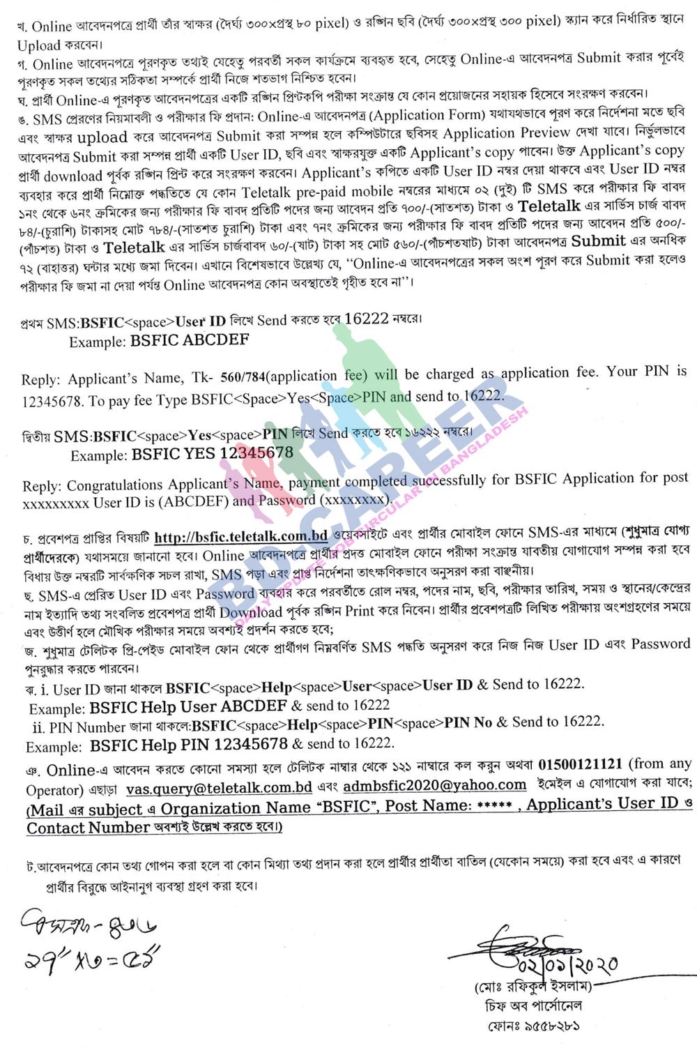bsfic job circular (2)