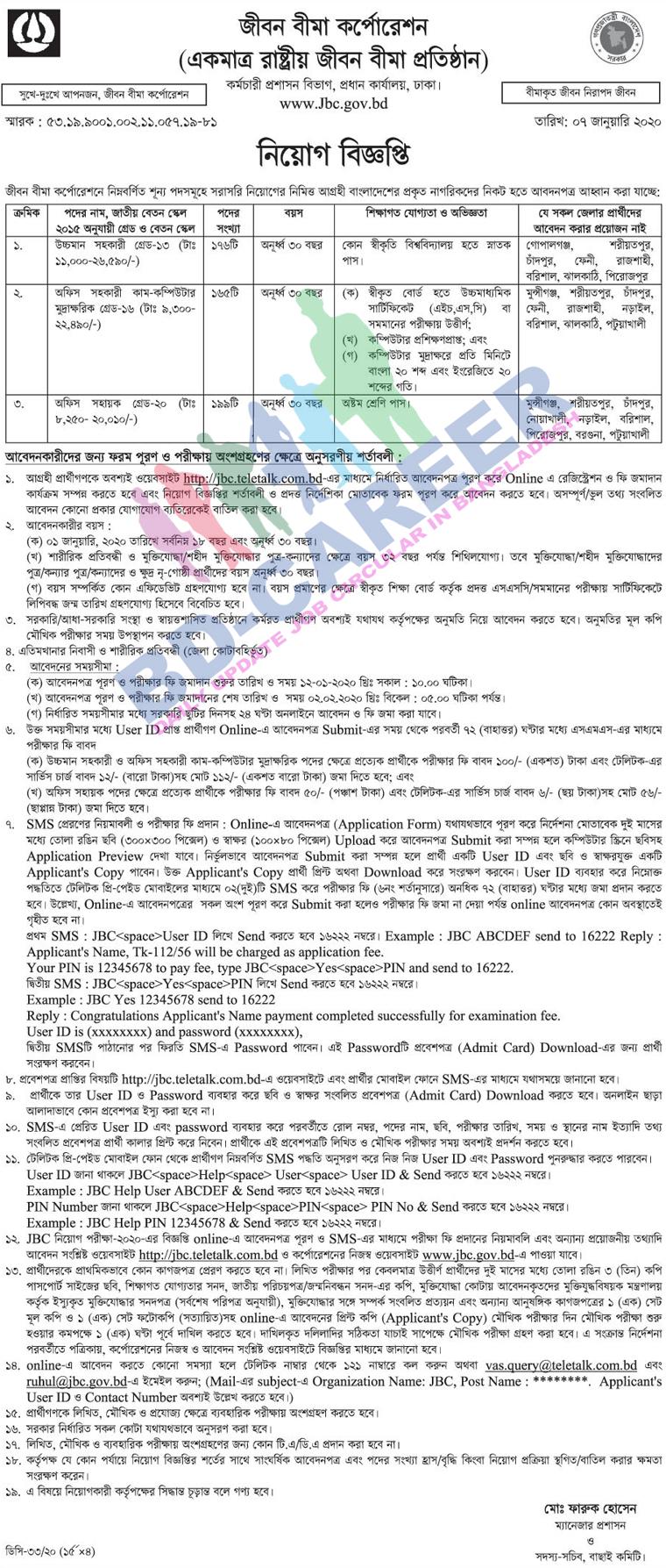 JBC Job Circular 2020 - jbc gov bd