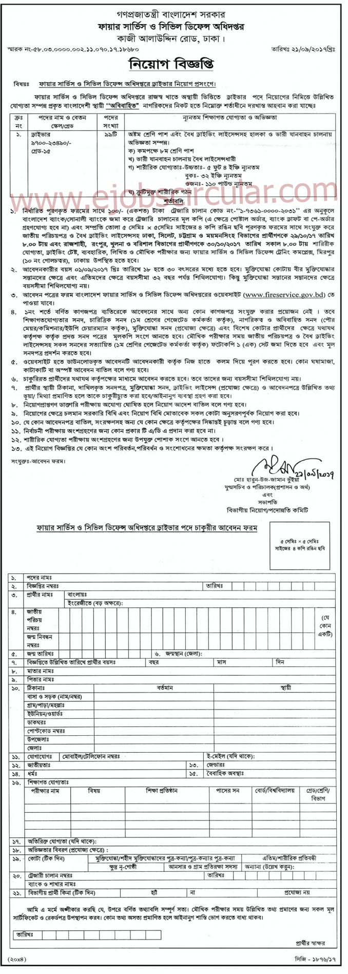 Fire Service and Civil Defense fire service Job Circular – Fire Service Application Form