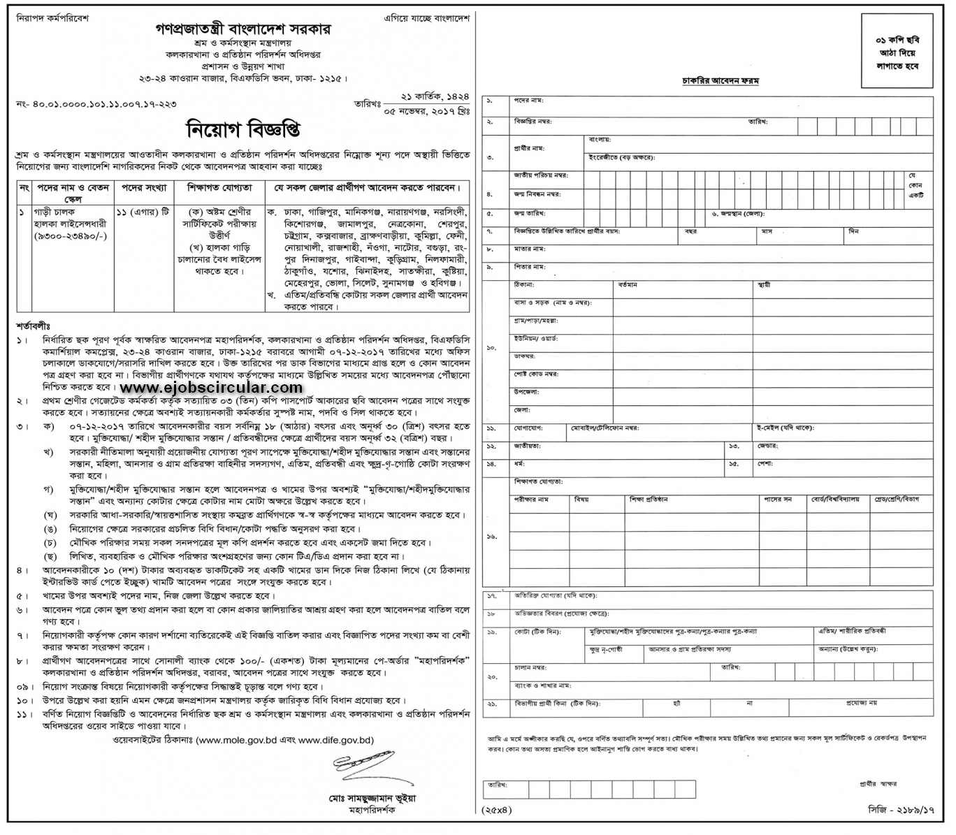 job applications online, job payment receipt, cover letter form, cv form, job search, agreement form, job letter, job requirements, job advertisement, job applications you can print, employee benefits form, job vacancy, job opportunity, job openings, contact form, job resume, on govt job application form 2017 bd