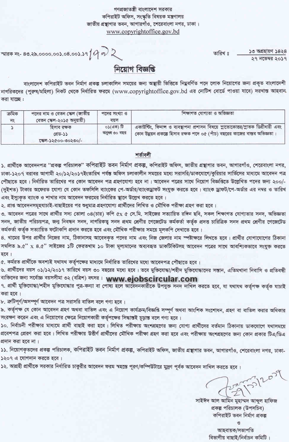 Copyright Office Job Circular