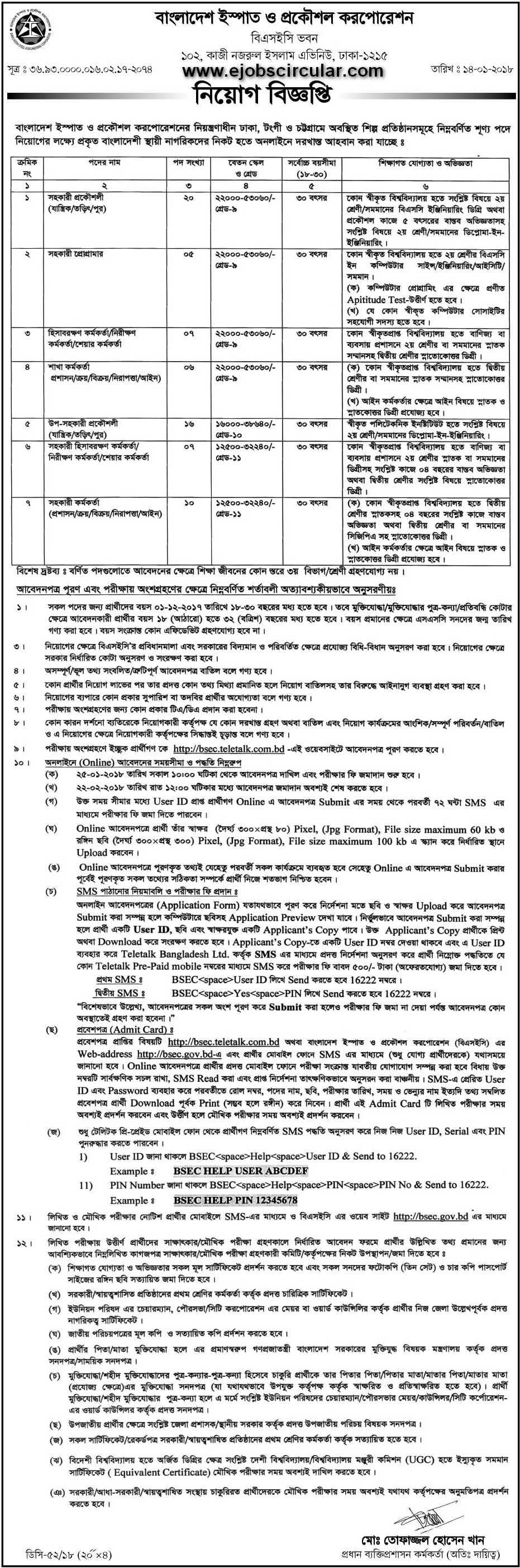 BSEC Job Circular