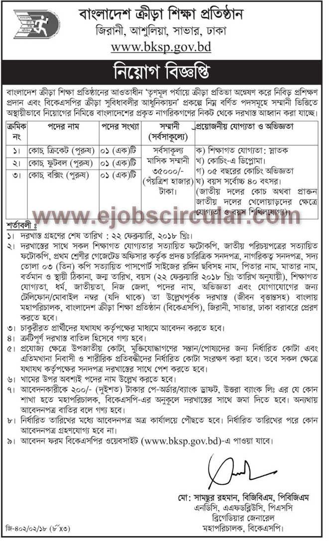 Bangladesh Krira Shikkha Protishtan BKSP Job Circular