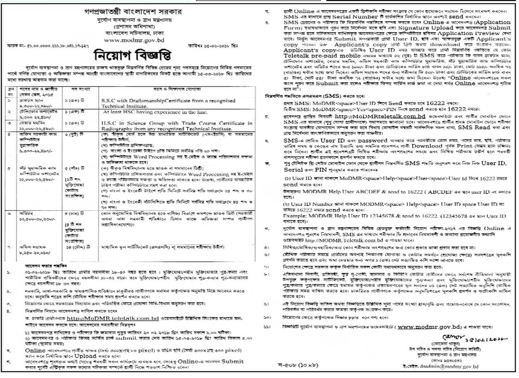 MODMR Job circular