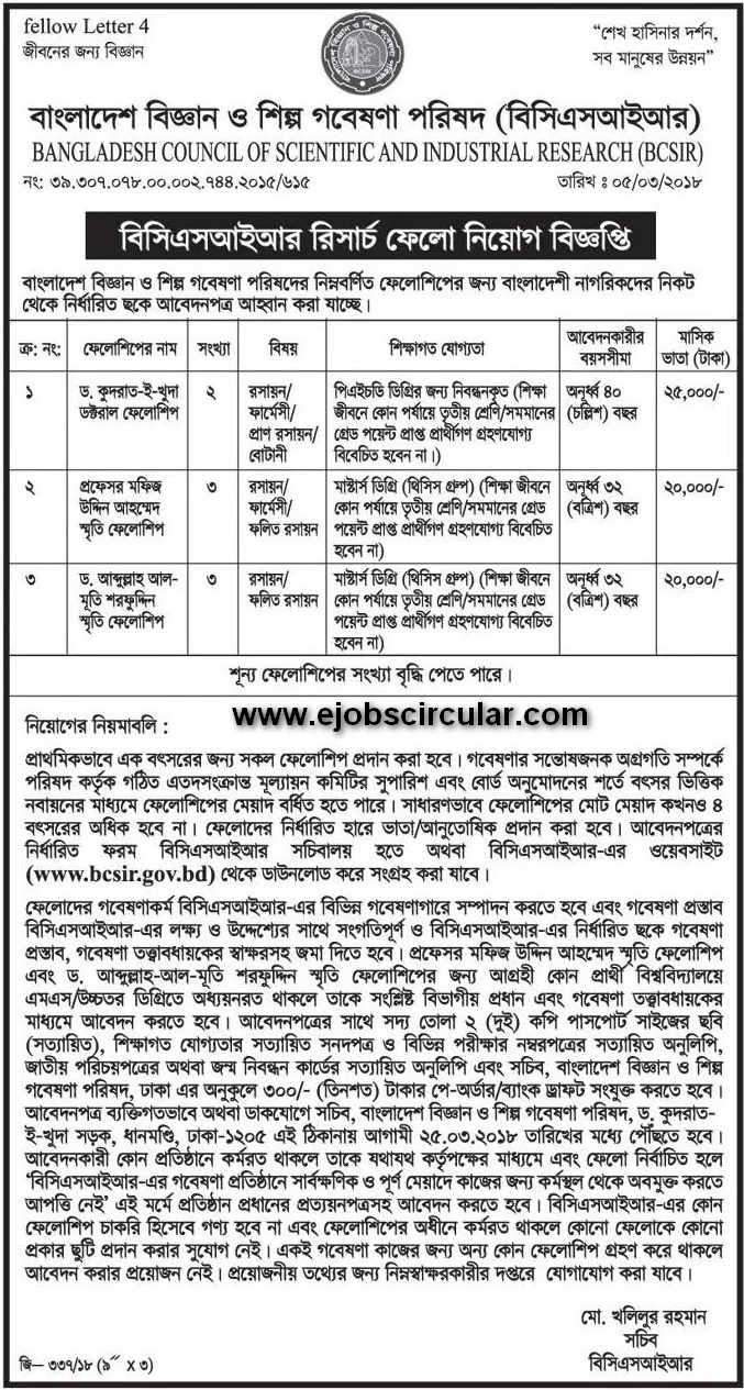 BCSIR Job Circular