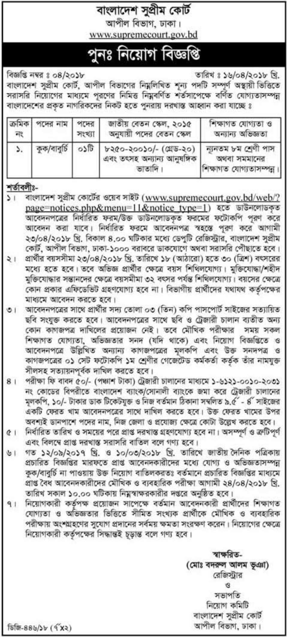 Supreme Court Job Circular 2018