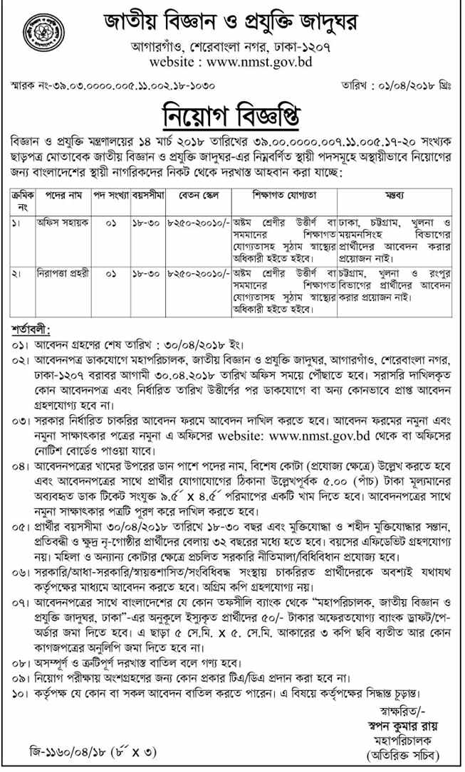 National Museum of Science and Technology NMST Job Circular 2018 – www.nmst.gov.bd