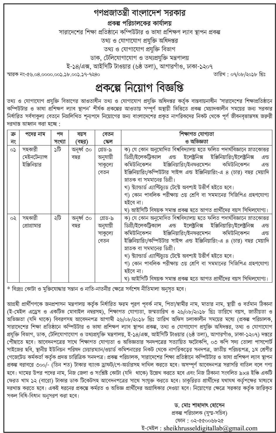DOICT Job Circular Published 2018