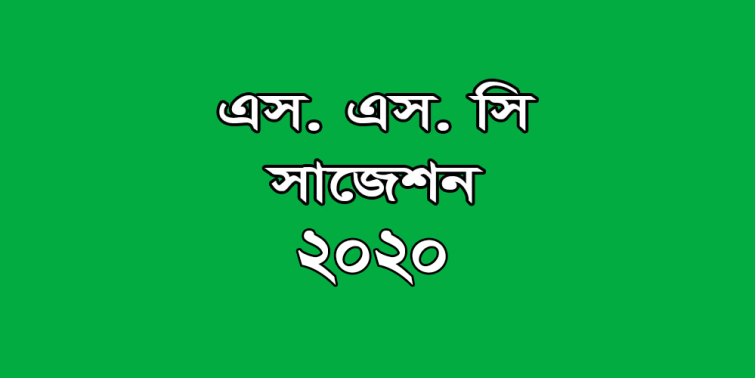 SSC Suggestion 2020 Pdf Download
