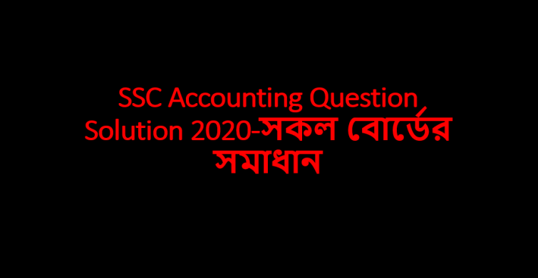 SSC Accounting Question Solution 2020