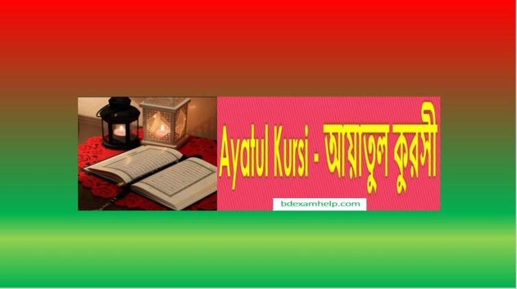 Ayatul Kursi - আয়াতুল কুরসী