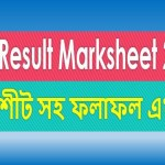 SSC Result Marksheet 2020 All Board With Number [মার্কশীট সহ ফলাফল]