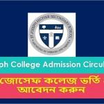 ST. Joseph College Admission Circular 2020