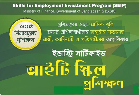 Skills For Employment Investment Programs Training
