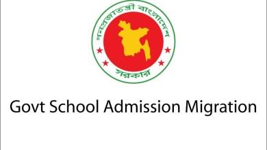 Govt School Admission Migration
