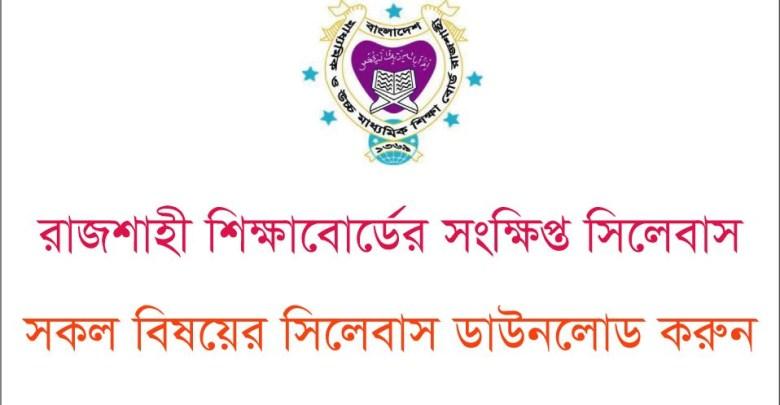 SSC Short Syllabus Rajshahi Board