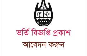 Chittagong University Admission Circular