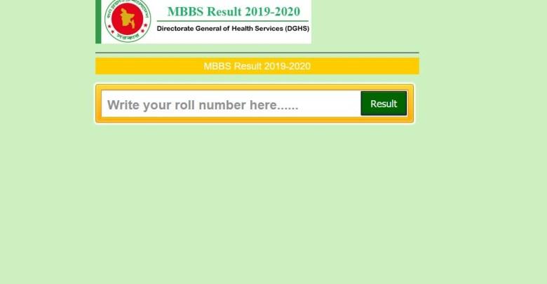 MBBS Medical Admission Result
