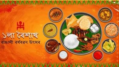 Bangla Shuvo Noboborsho