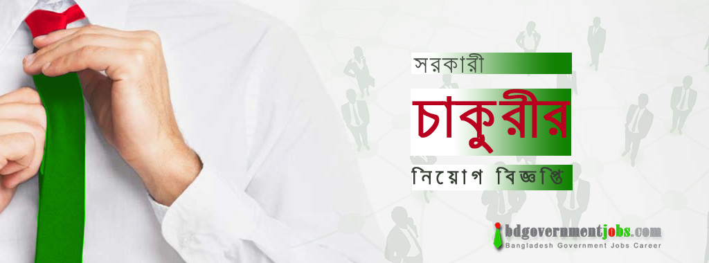 BD-Government-Jobs