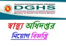 Directorate General Of Health Services DGHS Job Circular