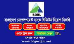 Bangladesh Development Bank Ltd BDBL job circular 2020