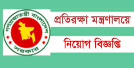 Ministry of Defense Job Circular 2020