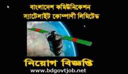 Bangladesh Communication Satellite Company Limited BCSCL Job Circular 2019